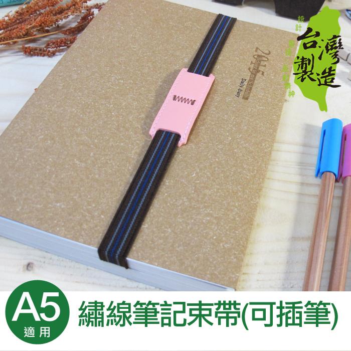 珠友 WA-30016 A5/25K適用繡線筆記/手帳/日誌束帶(可插筆)