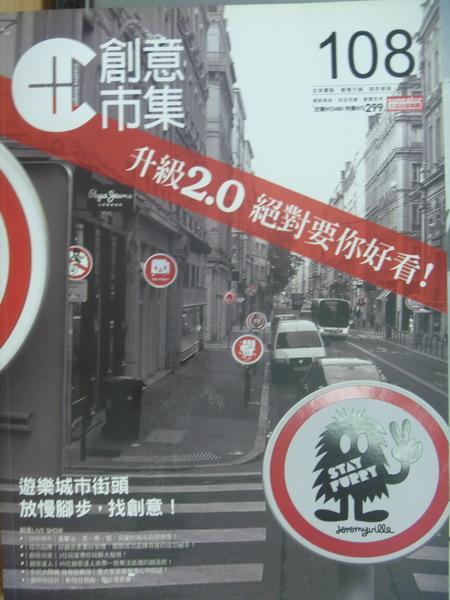 【書寶二手書T7/設計_YGZ】創意市集_108期_遊樂城市街頭放慢腳步找創意等