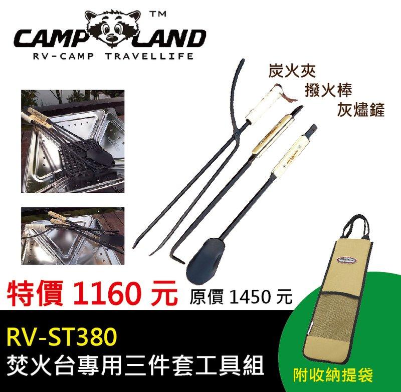 【CAMP LAND】RV-ST380 焚火台專用三件套工具組 撥火棒 炭火夾 灰燼鏟 工具組