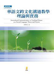 華語文跨文化溝通教學:理論與實務