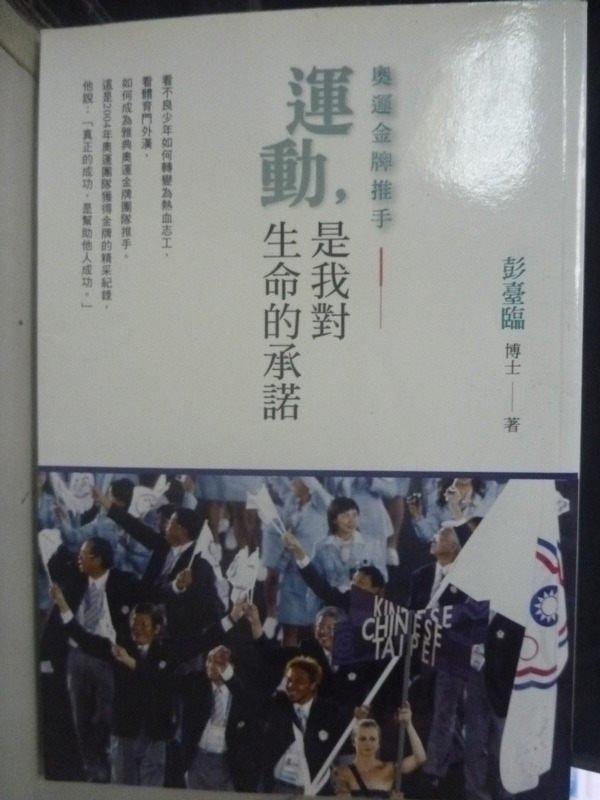 【書寶二手書T3/傳記_IPJ】運動,是我對生命的承諾:奧運金牌推手_彭臺臨