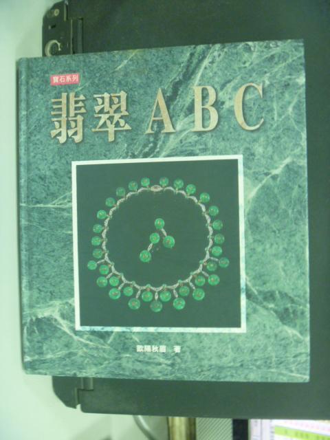 【書寶二手書T7/收藏_NPV】翡翠ABC(精裝)_歐陽秋眉