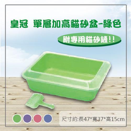 【力奇】皇冠單層加高貓砂盆no.670(綠色款) -210元 【附專用貓砂鏟~】(H562B01-4)