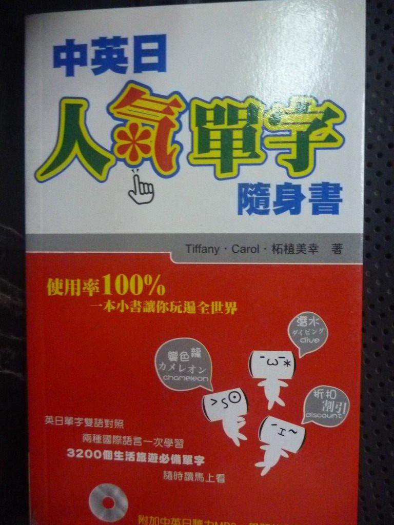 【書寶二手書T7/語言學習_GEG】中英日人氣單字隨身書_Tiffany