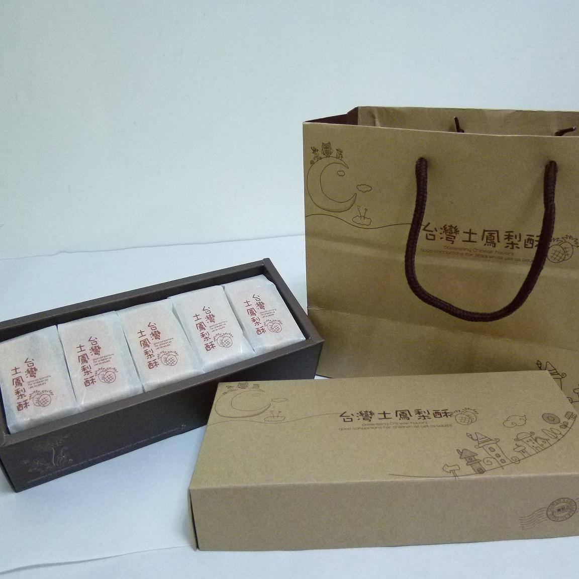【吉利達手作烘焙】 核桃土鳳梨酥禮盒 (10入裝)