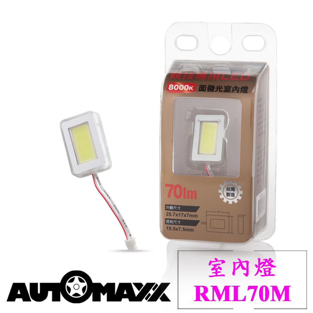 AutoMaxx ★ RML70M 『亮白光』面發光LED車燈/小燈 [BA9S/T10/T28/T31可用] [12V‧8000k][示寬燈/停車燈/倒車燈/車內燈/牌照燈可用] [ 三年保固 ]