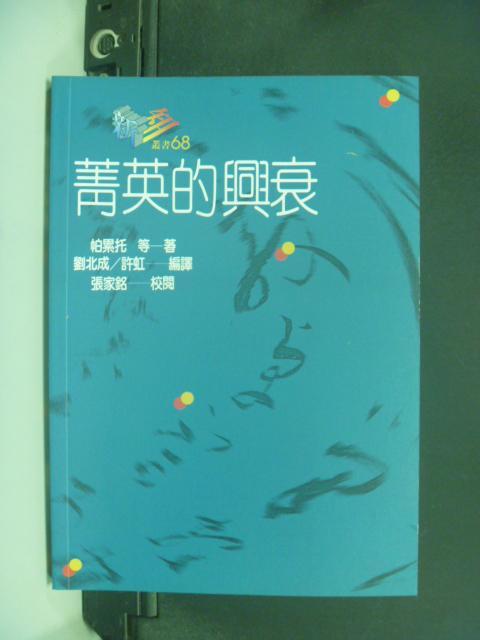 【書寶二手書T6/社會_NBC】菁英的興衰_帕累托等, 劉北成等/譯