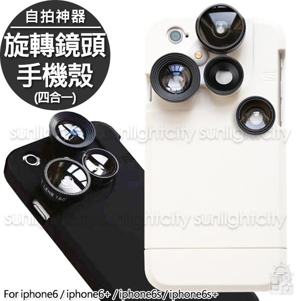 日光城。旋轉鏡頭手機殼(4 in 1),四合一旋轉切換魚眼廣角微距2倍增距鏡頭i6 i6s i6+ i6s+ iphone6系列男生聖誕交換禮物