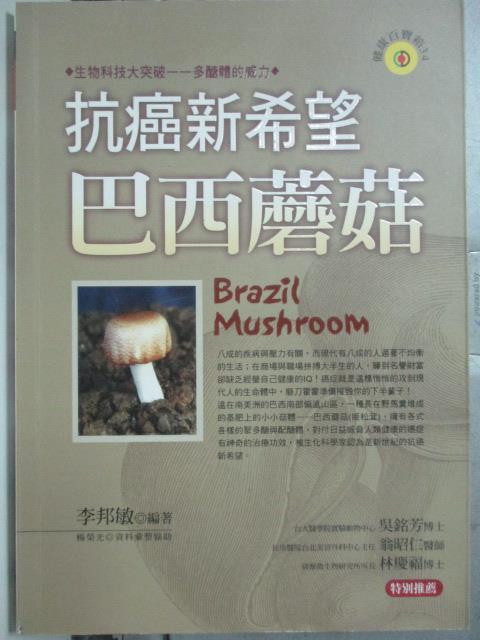 【書寶二手書T1/養生_JAE】抗癌新希望:巴西蘑菇-健康百寶箱34_李邦敏