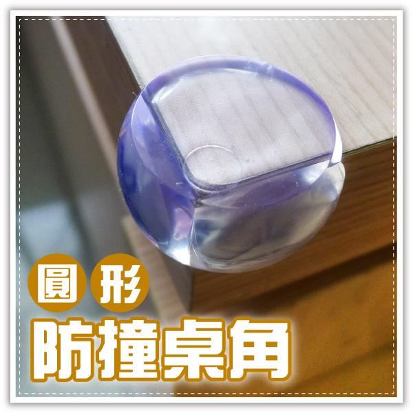 【aife life】透明球型防撞桌角/防護角/桌角保護角/防撞角/兒童安全/桌角防護球/直角型防撞角