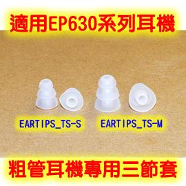 志達電子 EARTIPS_TS 粗管耳機專用三節套 EP630.AH-C260.IE8.ATH-CKM55.TF10