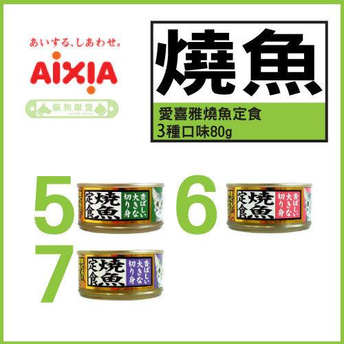 +貓狗樂園+ AIXIA愛喜雅【燒魚。三種口味。80g】38元*單罐賣場