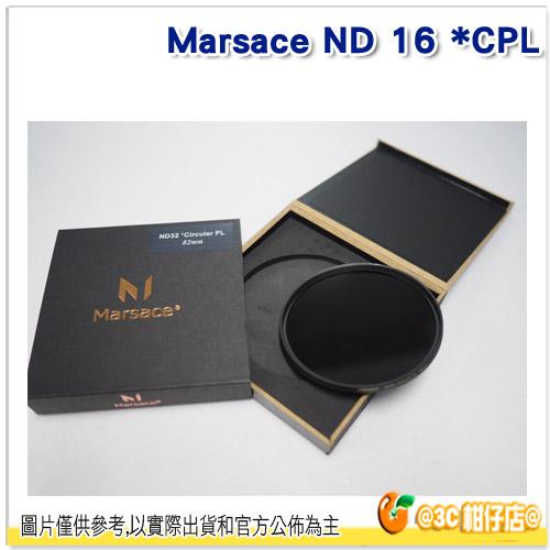 送濾鏡袋 Marsace馬瑟士 ND 16 *CPL 95mm 多層鍍膜環型偏光鏡 二合一 減四格環型偏光鏡  公司貨 分期零利率