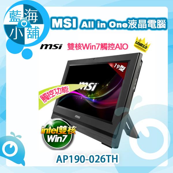 MSI微星 19型雙核Win7觸控 All in One液晶電腦-AP190-026--售完為止