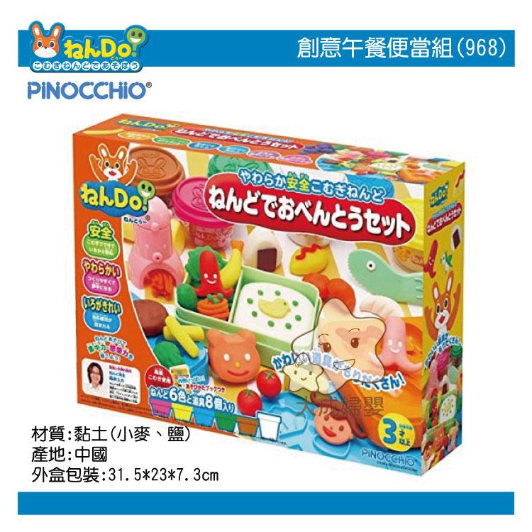 【大成婦嬰】日本 PINOCCHIO -黏Do! 創意黏土-創意午餐組(968) 3歲以上適用