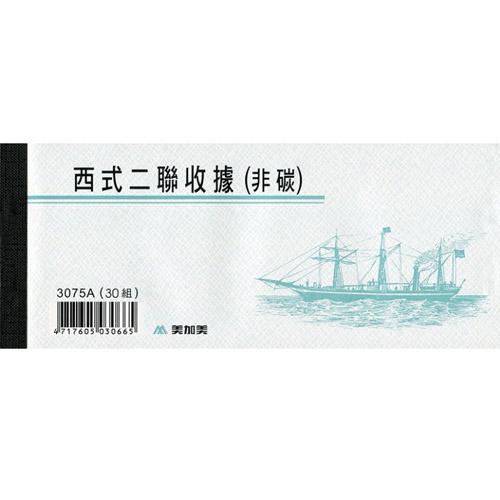 【收據】2N075/3075A 非碳西式二聯收據(10本/包)