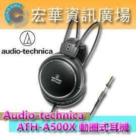 鐵三角 audio-technica ATH-A500X ART MONITOR 動圈式大耳罩耳機 ATH-A500 進化升級版 (鐵三角公司貨)