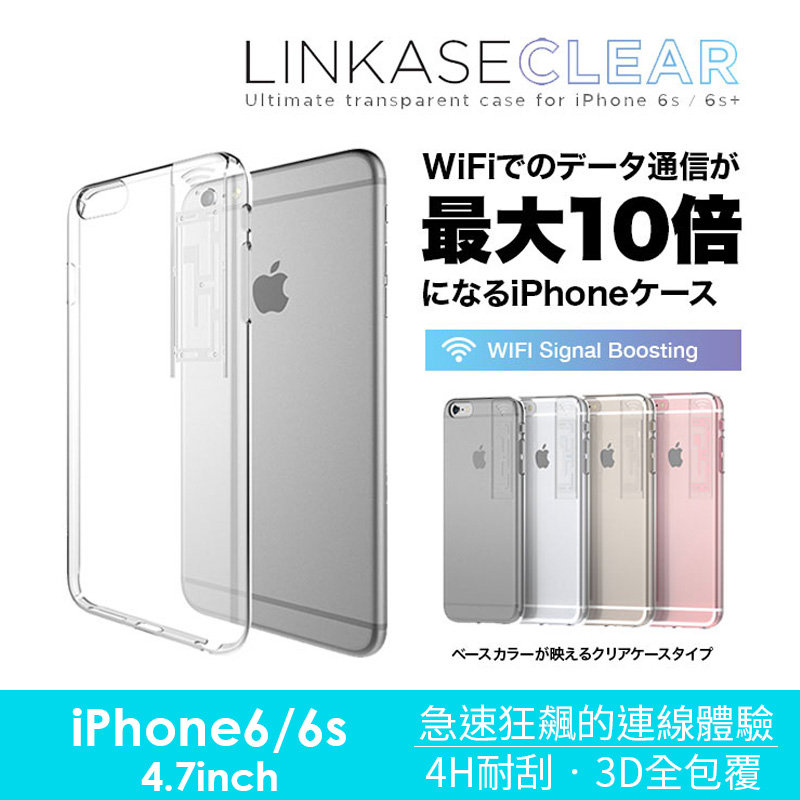 Absolute LINKASE CLEAR iPhone 6【C-I6-045】透明全包覆 Wifi 增強訊號殼 4.7吋專用
