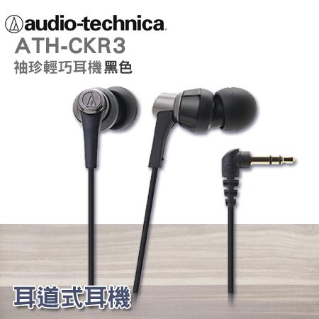 """鐵三角 耳塞式耳機 ATH-CKR3 黑色 保固一年""""正經800"""""""