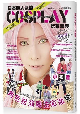 日本超人氣的Cosplay 玩家聖典:化身動漫遊戲角色妝容&攝影技巧