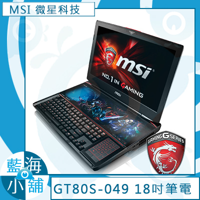 MSI 微星GT80S 6QD(Titan SLI Heroes)-049TW 《暴雪英霸》遊戲冠名電競筆電 筆記型電腦 -售完為止