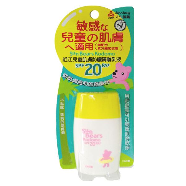 人生製藥 近江兄弟歐米 兒童防曬乳液(黃)(30ml)x1
