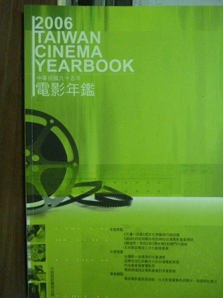 【書寶二手書T6/影視_QHN】中華民國95年電影年鑑_周蓓姬_無光碟