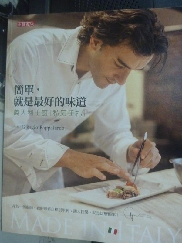 【書寶二手書T3/餐飲_XEF】簡單,就是最好的味道:義大利主廚私房手扎_Giorgio