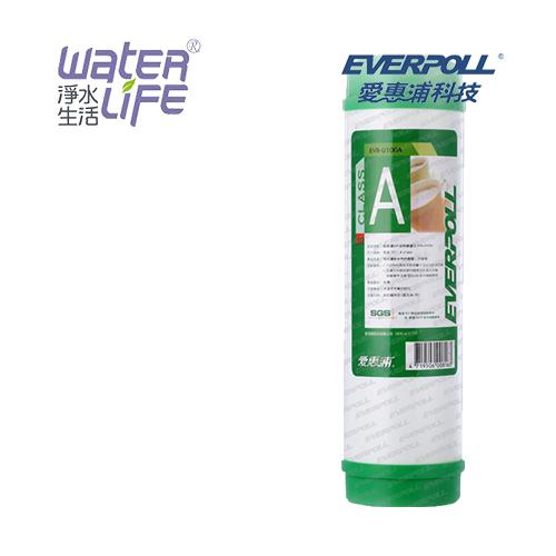 【淨水生活】《EVERPOLL 愛惠浦科技》活性碳濾心 EVB-U100A