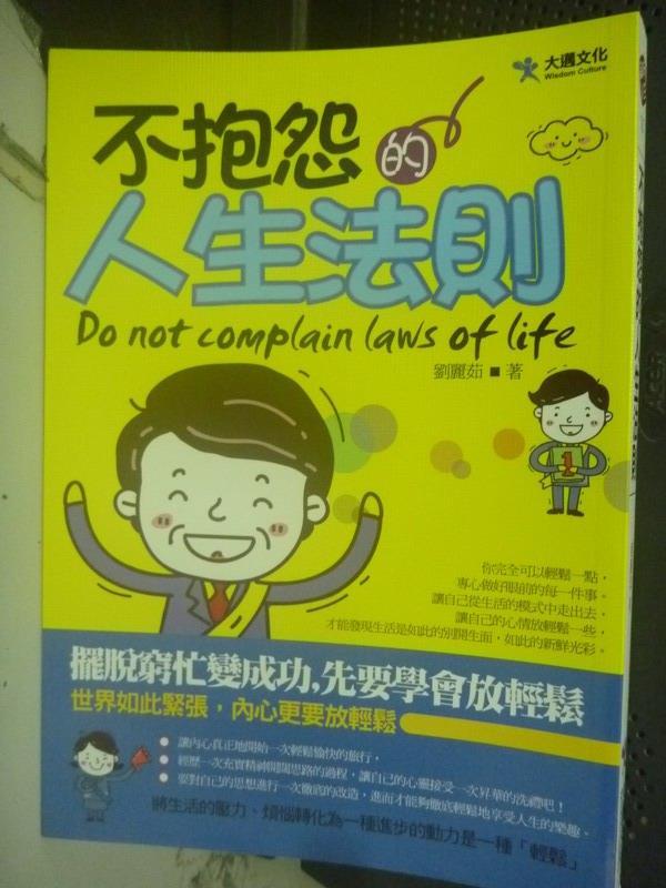 【書寶二手書T9/勵志_HBI】不抱怨的人生法則_劉麗茹