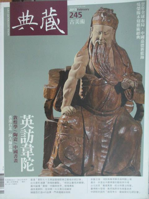 【書寶二手書T1/雜誌期刊_ZJJ】典藏古美術_245期_英訪韋陀等
