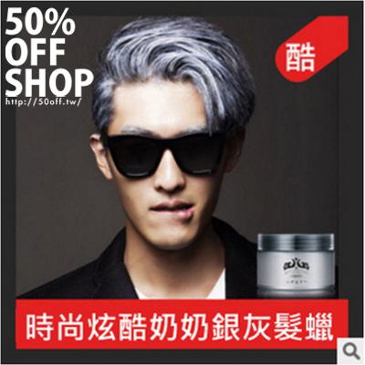 50%OFF【T09301DH】加量120G/ml銀灰色髮泥髮蠟日本染色髮蠟灰色一次性造型毛髮著色料
