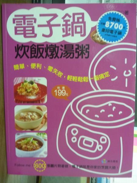 【書寶二手書T1/餐飲_QXL】電子鍋炊飯燉湯粥_林昕志