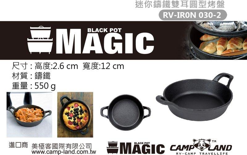 【露營趣】中和 MAGIC RV-IRON030-2 迷你鑄鐵雙耳圓型烤盤12cm 荷蘭鍋 玉子燒 居家裝飾禮品精品組