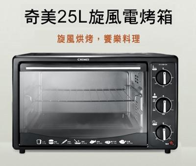 CHIMEI 奇美 25L 雙溫控 實用型旋風電烤箱 EV-25B1SK