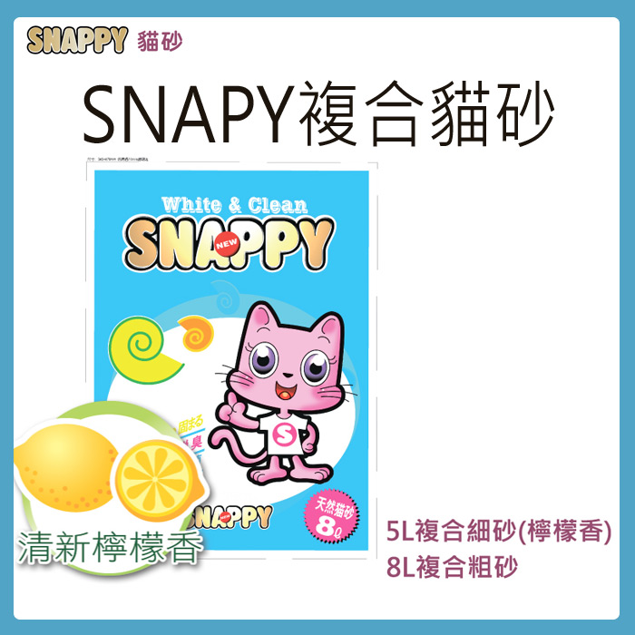 SNAPPY複合貓砂