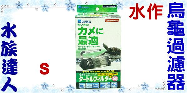 【水族達人】日本SUISAKU水作《烏龜過濾器(內置沉水過濾器)S》水中過濾器