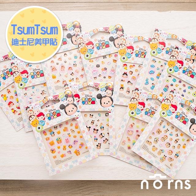NORNS  【迪士尼tsum tsum美甲貼】卡通美甲貼 玩具總動員 怪獸大學 米奇 小熊維尼