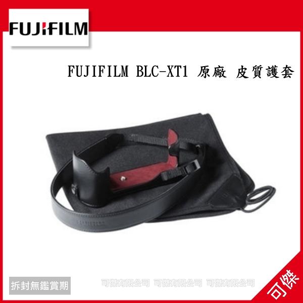 可傑  FUJI FUJIFILM BLC-XT1 原廠 皮質護套 X-T1 專用 內容物含 底座+背帶+收納袋