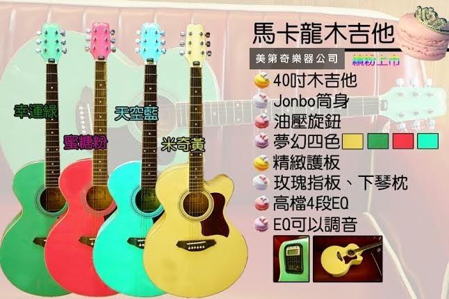 ★★美第奇樂器貿易批發★★粉彩馬卡龍 40吋 雲杉木高拋光EQ民謠吉他