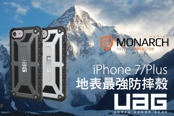 地表最強防摔 UAG Monarch iPhone 7 Plus /6s 5.5吋共用 皮革 軍規 抗衝擊 手機保護殼