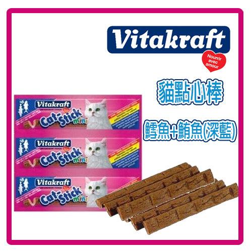 【力奇】德國 VITA/ Vitakraft 貓營養零嘴 (深藍-鮪魚+鱈魚)- 38元 / 組 >可超取(D122B04)