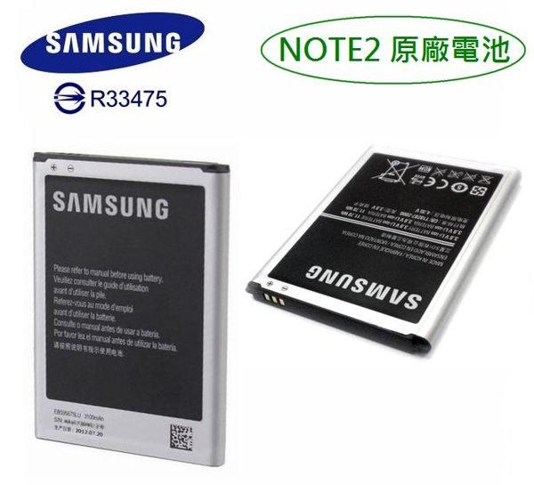 三星 Galaxy NOTE2【原廠電池】NOTE2 N7100 3100mAh EB595675LU
