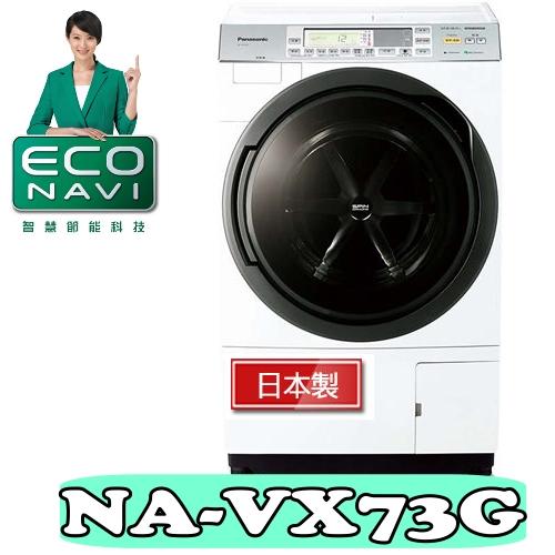 國際牌 日本原裝雙科技10.5KG變頻洗脫烘滾筒【NA-VX73GR/NA-VX73GL】