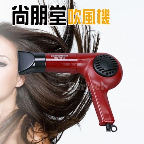 【尚朋堂】吹風機 SH-6310 **免運費**