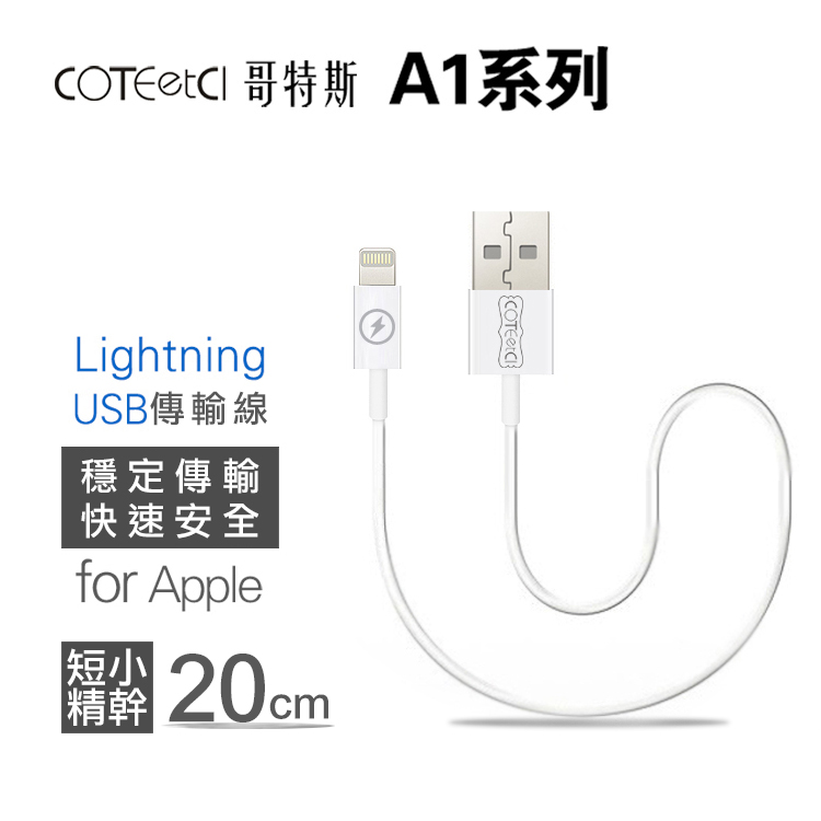 COTEetCI 哥特斯 APPLE iPhone 20公分傳輸線/數據線/充電線/200mm/快速充電/傳輸穩定/Lightning/環保線材/短小精幹易收納/iPhone 5/5c/5s/iPhone 6/6 Plus/iPhone 6s/6s Plus/iPhone SE/7/7 Plus/iPod touch 5/6/iPod nano 7/iPad mini/iPad mini 2/iPad Air/iPad 5/Air 2/iPad mini 3/4/Pro