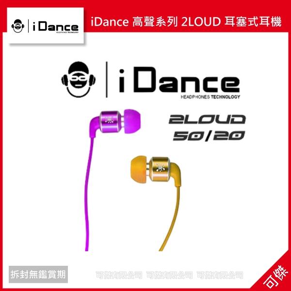 可傑  iDance 高聲系列 2LOUD 耳塞式耳機 公司貨