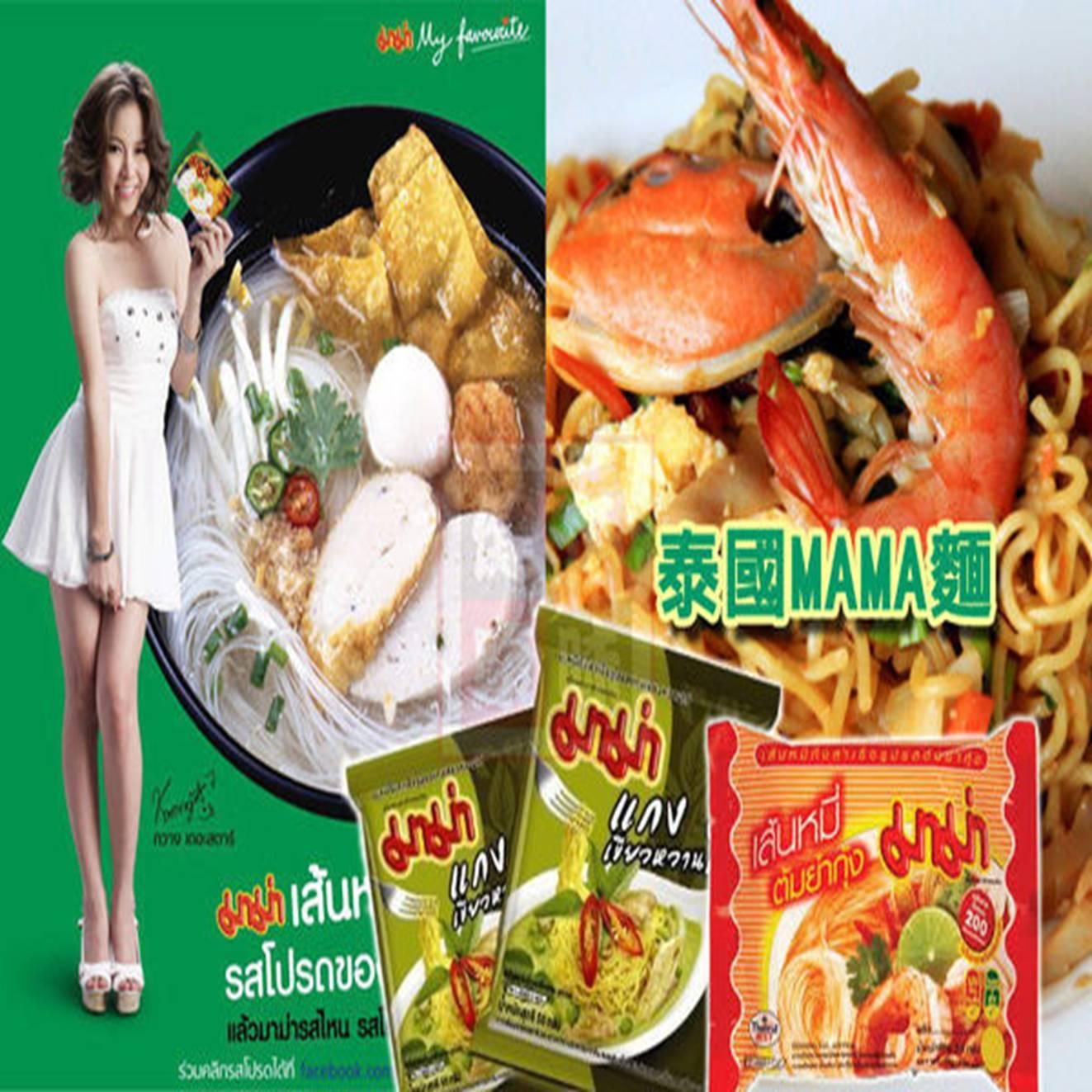 泰國 MAMA麵  媽媽麵 全球美味泡麵TOP10   特級酸辣/綠咖哩口味  樂活生活館