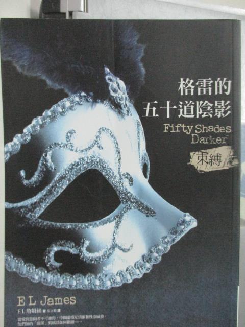 【書寶二手書T2/翻譯小說_OCM】格雷的五十道陰影II:束縛_詹姆絲