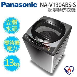 Panasonic國際牌 13公斤變頻洗衣機 NA-V130ABS-S ★杰米家電☆